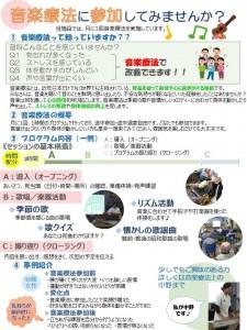 デイ新聞2016年2月号 音楽療法記事(中野)