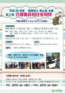 介護職員初任者研修2014