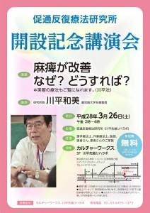 川平ラボ_160302