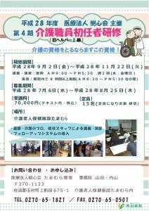 介護職員初任者研修2015
