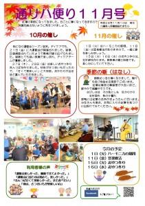 デイ新聞11月号オモテ