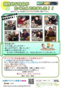 デイ新聞 3月(裏面)-001