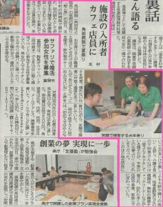 201708227【上毛新聞】Cafe de たまむら