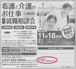 上毛新聞(看護と介護のお仕事相談会)20171024