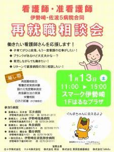 ポスター原案29.10.19_01