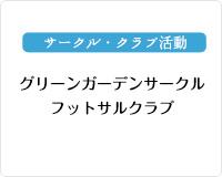 サークル・クラブ活動 グリーンガーデンサークル・フットサルクラブ