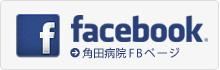 角田病院 - FACE BOOK Page -