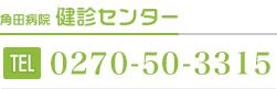 角田病院 / 健診センター:tel:0270-50-3315