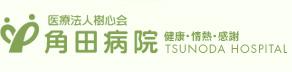 医療法人樹心会 角田病院:健康・情熱・感謝 - TUNODA HOSPITAL -