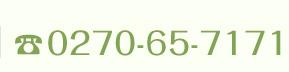 お問い合わせ電話番号:0270-65-7171